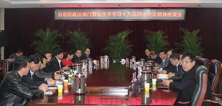 自治区政法部门暨法学界学习十八届四中全会座谈会在银召开