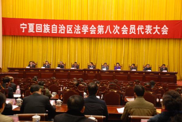 自治区法学会召开第八次会员代表大会