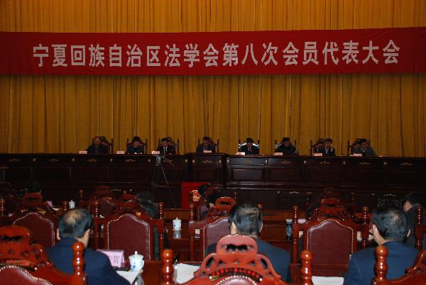 1月12日,自治区法学会召开第八次会员代表大会