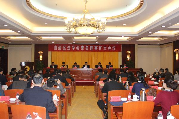 自治区法学会召开常务理事扩大会