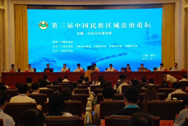 第三届中国民族区域法治论坛在银川举办