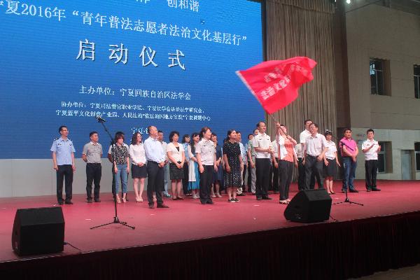自治区法学会成立法治文化基层行活动普法志愿者服务队