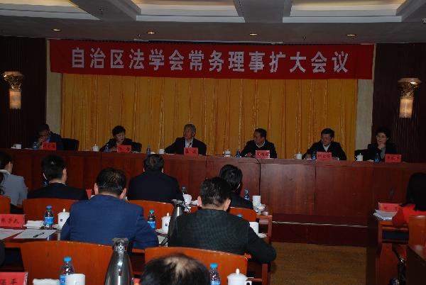 自治区领导崔波出席自治区法学会常务理事扩大会并作重要讲话