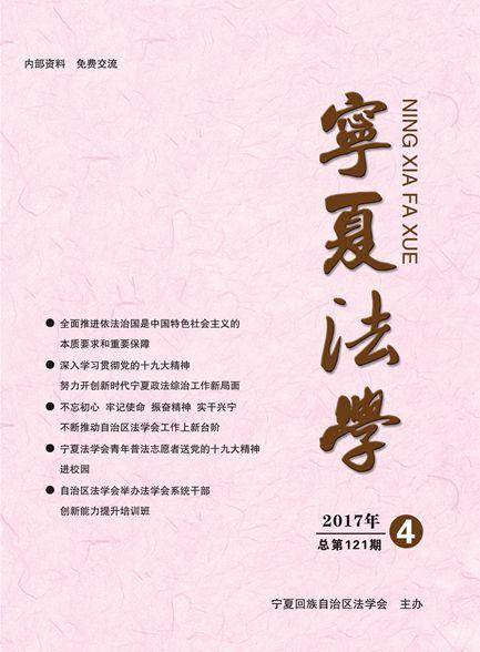 宁夏法学第四期