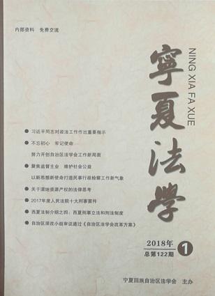 宁夏法学第一期
