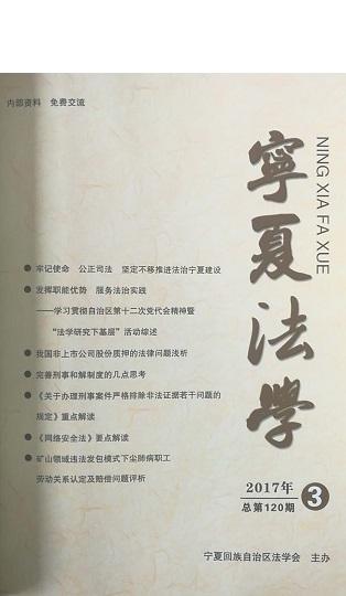 宁夏法学第三期