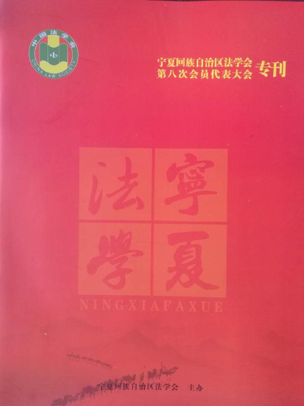 宁夏法学会第八次会员代表大会会刊