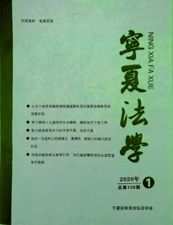 宁夏法学2020年第一期(总第130期)